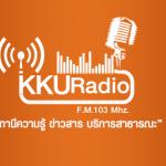 ติดตามข้อมูลข่าวสาร ผ่านทาง Facebook ได้ที่ KKU Radio FM103 Mhz
